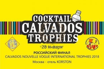 Calvados Nouvelle Vogue International Trophies 2018 28.01.2018